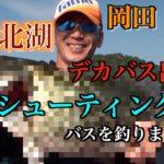 【琵琶湖 ガイド バス釣り 秋】岡田卓也が北湖の秋を得意のシューティングで攻略する!!ゲストは服部宏次を迎え漁礁を狙うポイントを解説【後編】