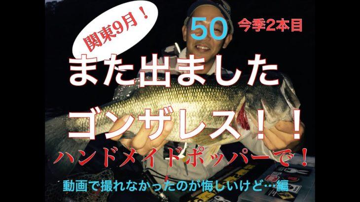 【バス釣り・魚釣り】台風接近中の9月。プカプカ釣りしてみると・・・【フローター】【トップウオーター】【ハンドメイドルアー】