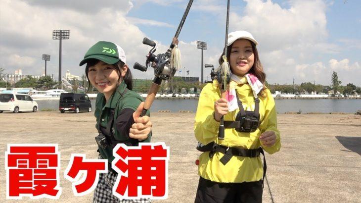 霞ヶ浦に関西最強釣り軍団がやって来た!