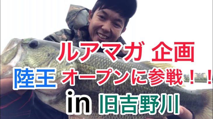 【全国バス釣り大会】陸王オープン参戦!!旧吉野川でてっぺんを目指す!!