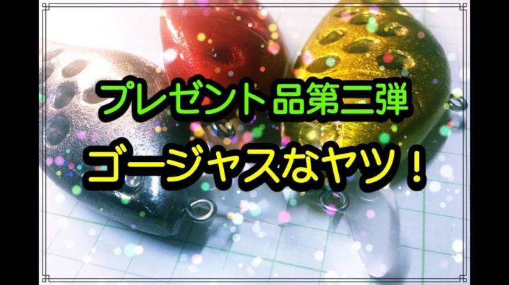 【バス釣り】ゴージャスカラーのルアー!【ハンドメイドルアー】