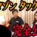 【アマゾン世界大会】日本代表チームのタックルを完全公開!前編【グレアマ】