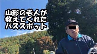 【バス釣り】山形で謎の仙人が!【釣り仙人コナー)