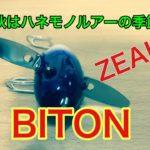 【バス釣り・魚釣り】秋の房総ダムに挑む!ZEALバイトンでバスキャッチ!【トップウオーター】【フローター】
