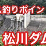 松川ダム バス釣りポイント ブラックバス