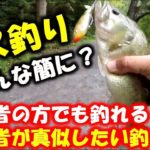 バス釣りが上手くいかない人が簡単に釣れるやり方はコチラ