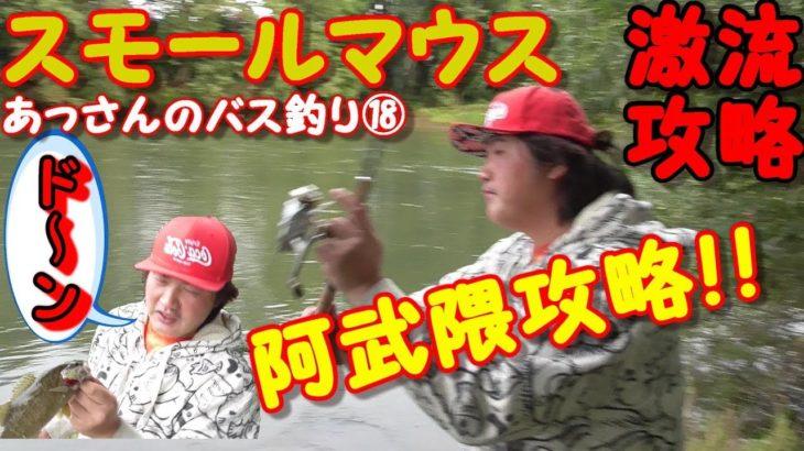 【バス釣り】あっさんのバス釣り⑱ #阿武隈川 #スモールマウス #バス釣り