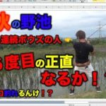 【バス釣り】秋になって5連続ボウズ・・・6度目の野池で!