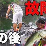 【バス釣り】釣り前にエレキ故障…。時間ロスを取り戻す1匹!
