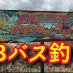 五三川ブラックバス釣り 拾ったワームで釣れた 53川 五三川バス釣り行くぜ