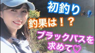 『初釣り』はるはる釣りガールへの道 ブラックバス釣るぞ〜!!