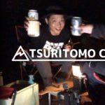 【キャンプ】霞ヶ浦湖畔で釣りキャンプ【暇な人用/ブラックバス/バーベキュー】