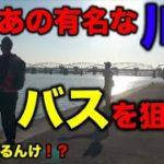 【バス釣り】秋・あの有名な川でバスを狙う!