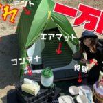 【全部で一万円】バス釣り終わりで激安キャンプしてみた
