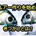 【バス釣り】なんでルアーを作り始めたの?【ハンドメイドルアー】