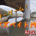 【バス釣り】トップゲーム炸裂!バズベイト!!解説&実釣!