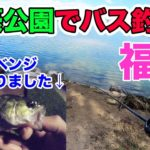 【福岡】大濠公園でバス釣り!明るい時間にダメだったので夜にリベンジしてやりました!(笑)