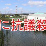 用水路の水、ぜんぶ抜こうとしたら…ブラックバス釣り人から抗議殺到 茨城・潮来