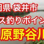 原野谷川 静岡県 袋井市 バス釣りポイント ブラックバス