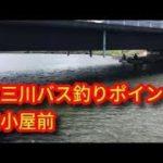 五三川 バス釣りポイント 鶏小屋前 ブラックバス岐阜県養老町釣りスポット