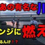 【バス釣り】あの有名な川でリベンジ釣行成功・・・!?