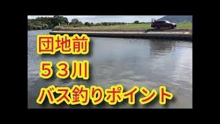 五三川 バス釣りポイント 団地前の水門付近 岐阜ブラックバス釣り場