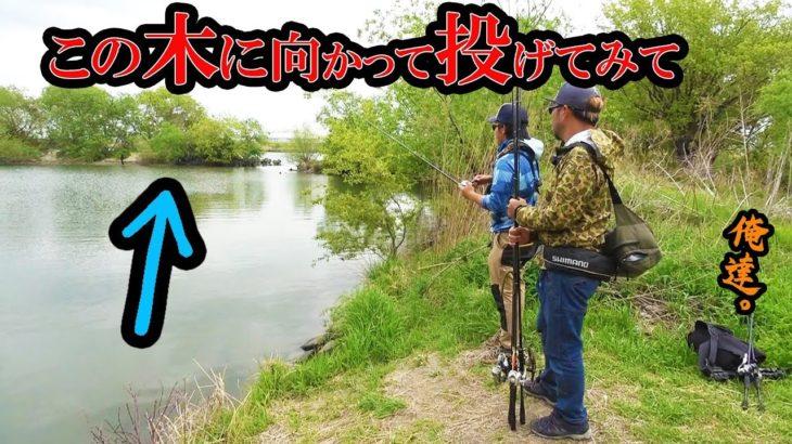 九州で一番バス釣りの上手い男が難関フィールドに挑む!【重大告知アリ】
