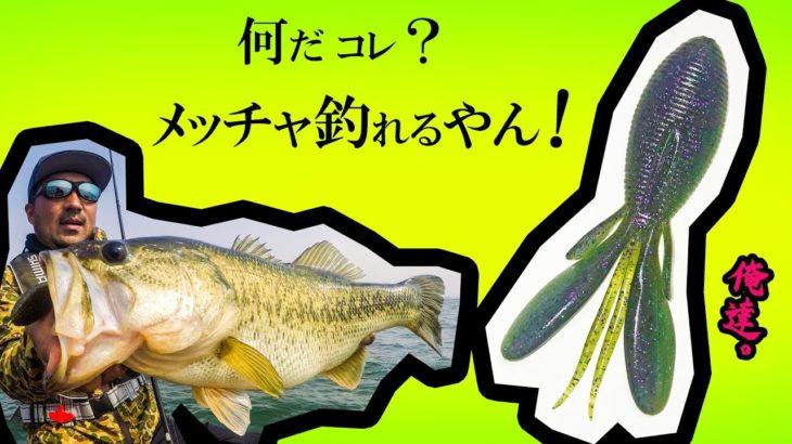 世界イチの湖でボコボコに釣れるワームを発見!