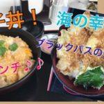 【ブラックバスを食べよう!】滋賀県立琵琶湖博物館