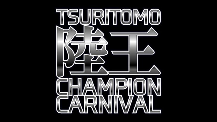【予告】ツリトモ陸王チャンピオンカーニバル【東北遠征/バス釣り/ブラックバス】