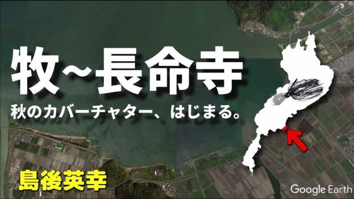 【琵琶湖バス釣り】北湖東岸★牧~長命寺 秋のカバーチャター、はじまる。島後英幸