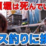 道頓堀で爆釣?大阪ミナミのド真ん中でバス釣りに挑戦!
