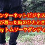 ブログアフィリの息抜き方法! 野池でバス釣り…至福のひととき