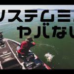 【琵琶湖バス釣り】システムミノー ヤバない?秋のディープを攻める 三宅貴浩
