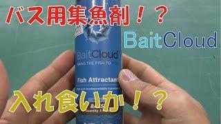 【バス釣り】ブラックバスがウヨウヨ集まる集魚剤!