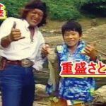 【バス釣り】重盛さと美の兄、隆郷くんが憧れの村田基さんと菅野ダムでバスフィッシング!!