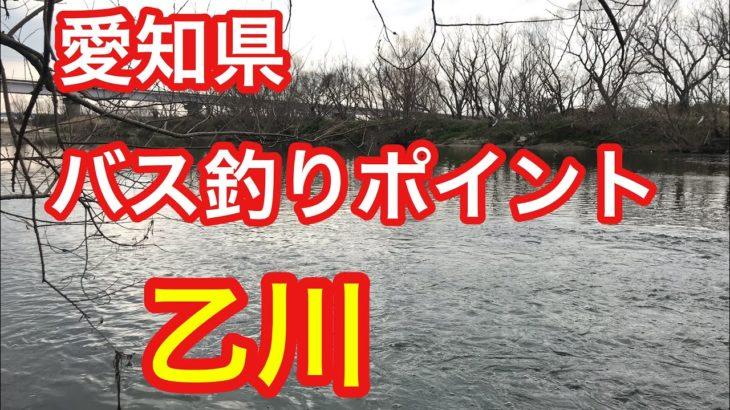 乙川  愛知県 バス釣りポイント ブラックバス