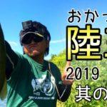 【おかっぱ陸王】大江・五三でバス釣り対決!!#2 【2019年秋】
