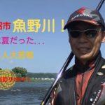平蔵の鮎釣り2019!新潟県小出町魚野川の鮎釣り解禁!越後の国は夏だった。