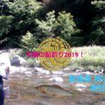平蔵の鮎釣り2019!大渇水の神流川で名人とコラボ!四重苦の状況を奪回出来るか!?