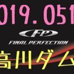 2019/0518 日高川ダム上龍神友釣り釣行