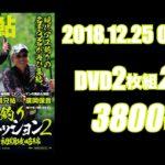 2019鮎DVD「鮎釣り最強セッション2」トレーラー