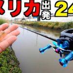 アメリカバス釣り旅行出発直前24時間前まで霞ヶ浦で釣りしてたしん!【すぺもんアメリカバス釣り1日目】
