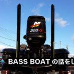 バスボートの話をしよう その3   ボートを買う時はボート屋さんで。
