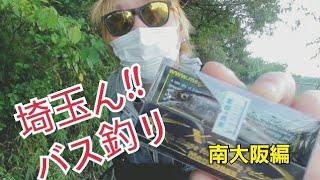 埼玉ンのバスフィッシング!3000円の竿でも釣れるっちゃ!!★南大阪編★   ♯バス釣り♯ブラックバス♯大阪