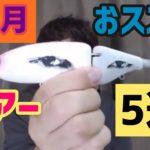 【バス釣り】秋のバス釣りにオススメルアー5選!