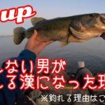 【琵琶湖バス釣り】6釣行坊主無し!僕が釣れてる理由