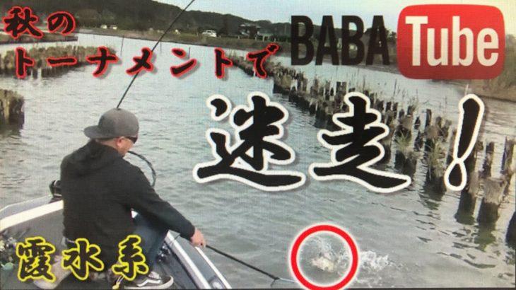 BABATube秋の大会!悔い無き迷走!?