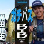 ガチバス BtoB 三島湖 【黒田健史・佐々一真】(後編)