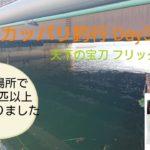 #琵琶湖#バス釣り#長浜 秋のオカッパリ Day3 最終日